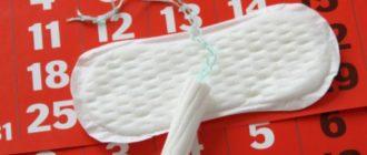 На красном календаре ежедневная прокладка и тампон