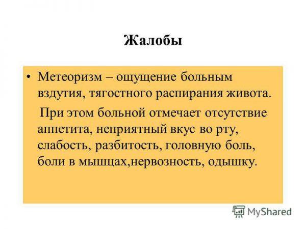 определение метеоризма