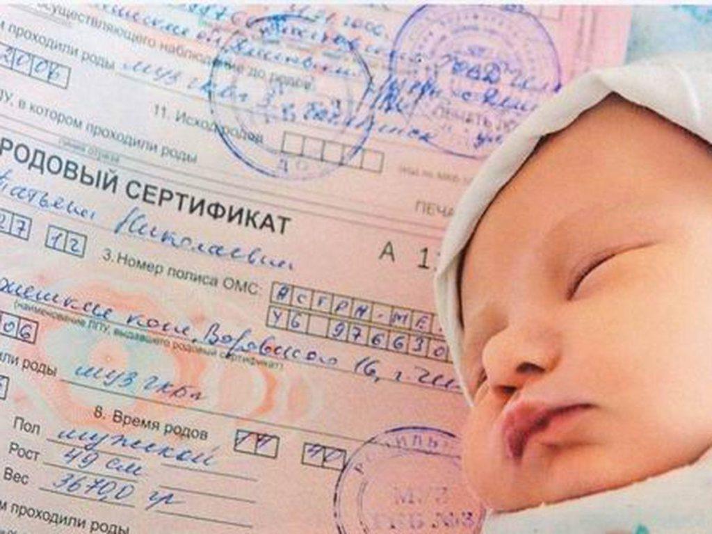Родовой сертификат: зачем он нужен, как его получить и можно ли рожать без него