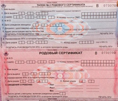 Родовый сертификат — вид документа