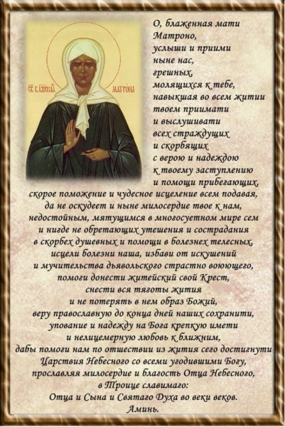 Икона и молитва Матроне Московской