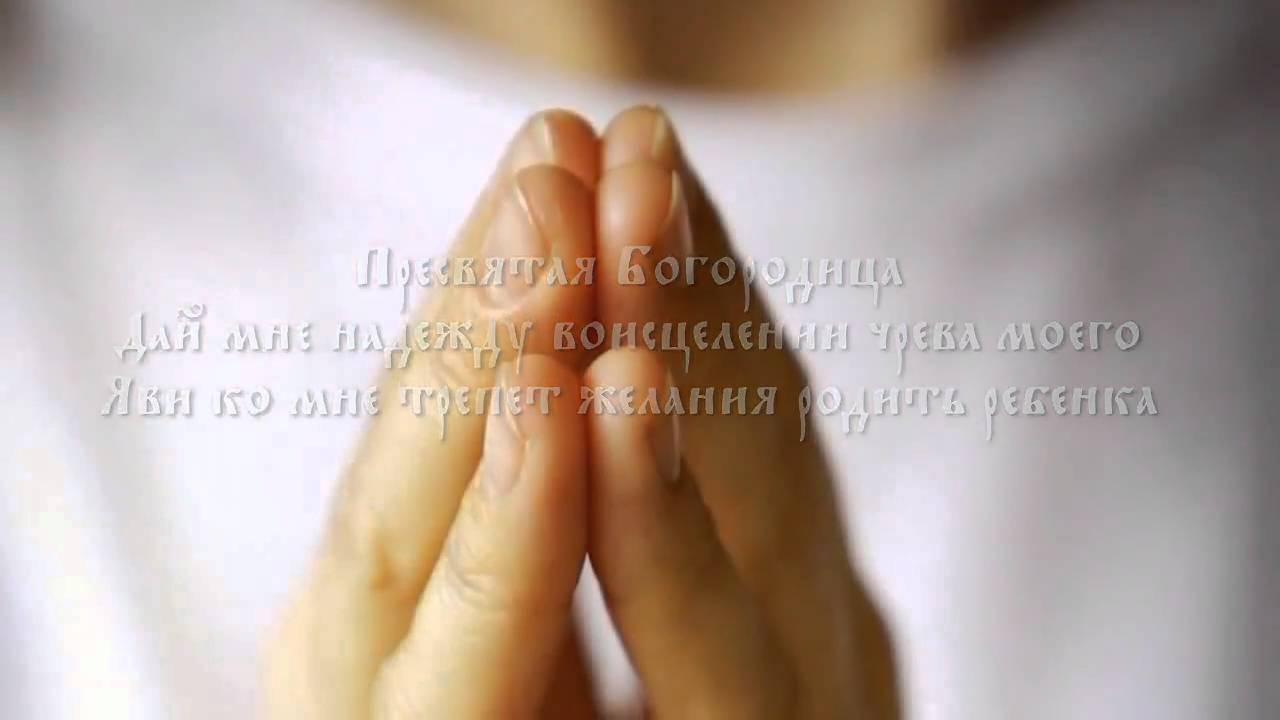 Молитвы для зачатия и беременности