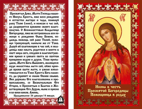 Икона «Помощница в родах» с молитвой