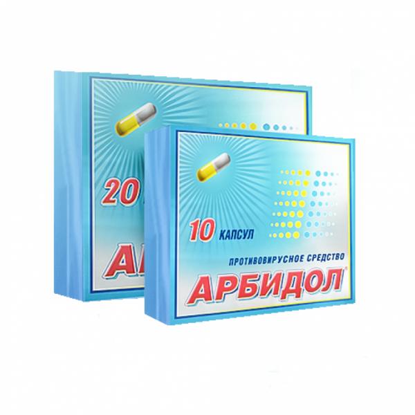 упаковки Арбидола по 10 и 20 капсул