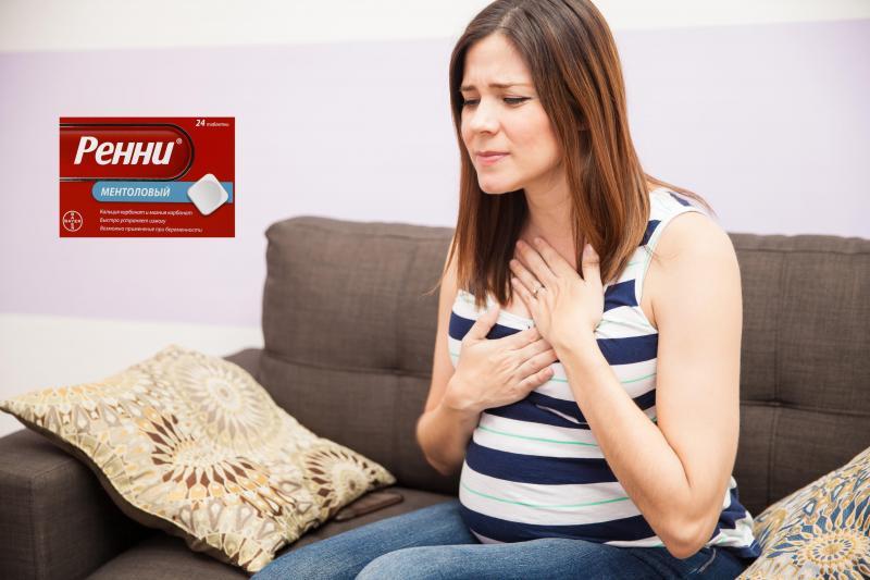 Ренни — популярный препарат от изжоги при беременности