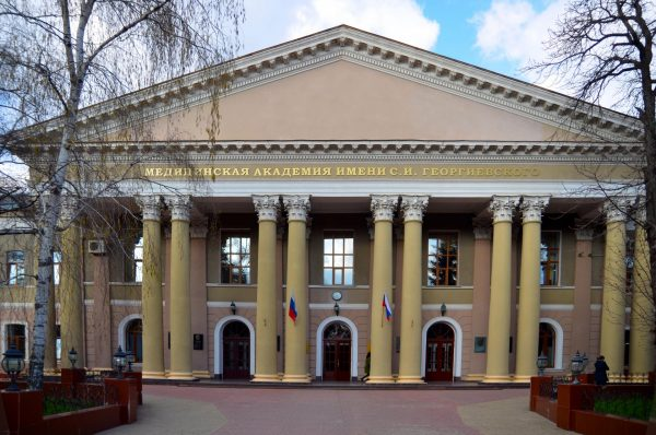 Медицинская академия имени С.И. Георгиевского в Крыму