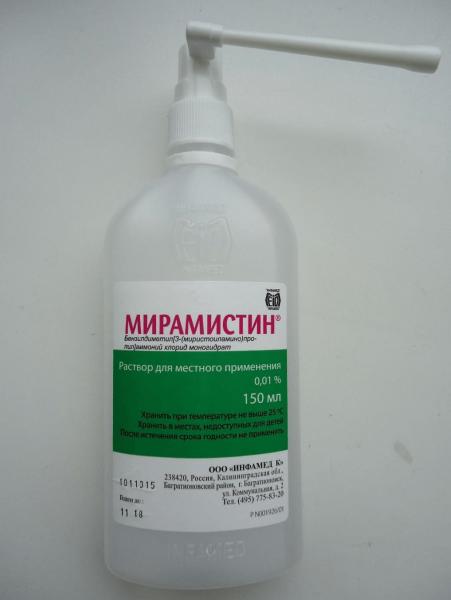 Мирамистин с насадкой-распылителем