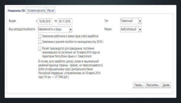 Скрин калькулятора на сайте ФСС