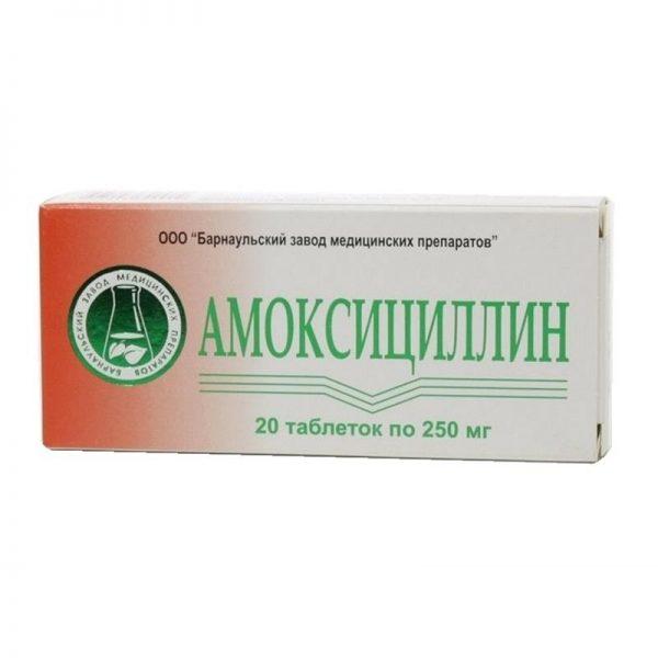 Амоксициллин таблетки российского производства в упаковке