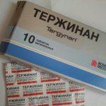Тержинан вагинальные таблеткти в упаковке