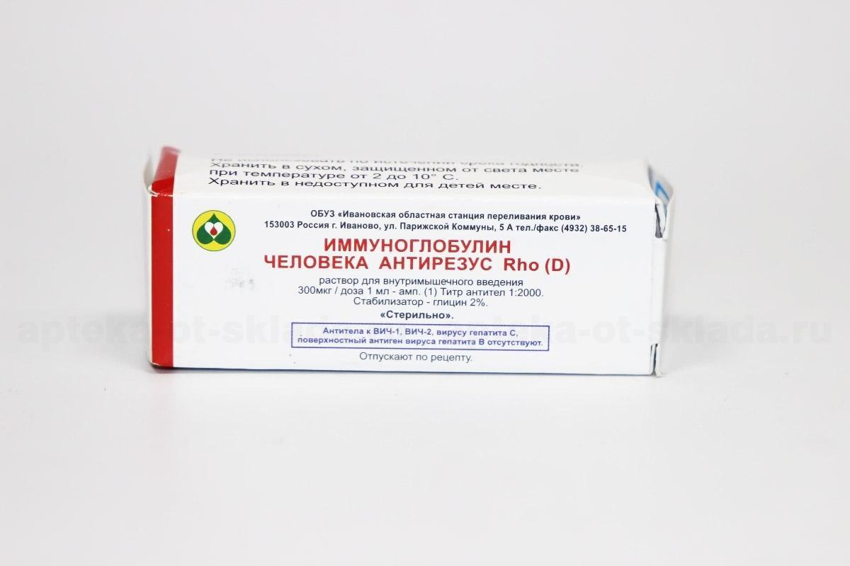 иммуноглобулин антирезусный