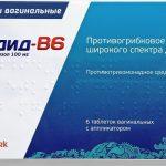 Упаковка Кандид В6 в таблетках