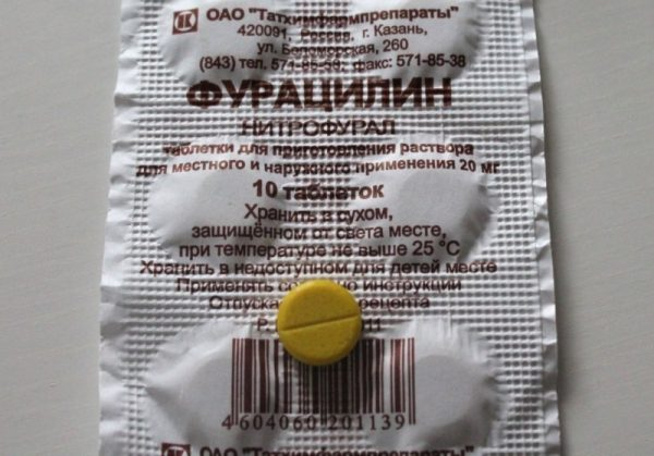Фурацилин (таблетки)