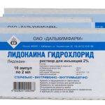 Лидокаин в картонных коробках