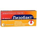 Таблетки Лизобакт в упаковке