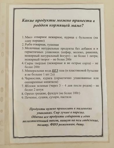 Список разрешённых продуктов в роддом