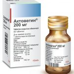 Таблетки Актовегин в упаковке