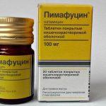 Таблетки Пимафуцин
