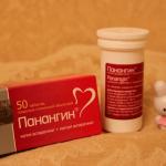Упаковка и тюбик с таблетками Панангин