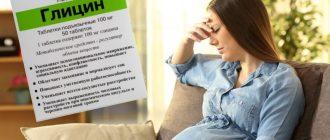 Глицин при беременности