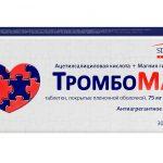 Упаковка ТромбоМага