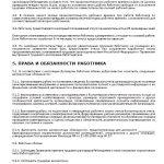 Страница 2 срочного трудового договора