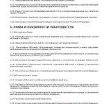 Страница 3 срочного трудового договора