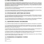 Страница 4 срочного трудового договора