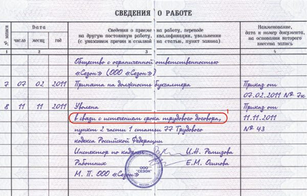 Пример записи об увольнении в трудовой книжке